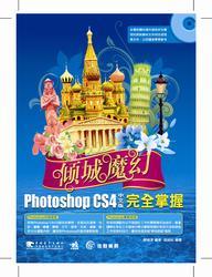 傾城魔幻 Photoshop CS4 中文版完全掌握