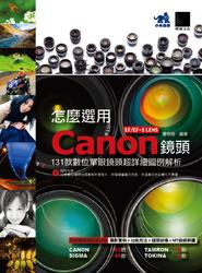 怎麼選用 Canon EF / EF-S LENS 鏡頭-131 款數位單眼鏡頭超詳細圖例解析-cover