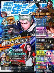 網路遊戲強者特攻 No.36-cover
