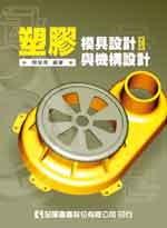 塑膠模具設計與機構設計 (修訂版)