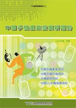 中國手機產業發展新趨勢-cover