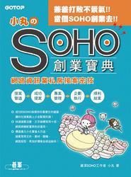 小丸的 SOHO 創業寶典-網路資訊業私房接案密技-cover