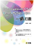 Dreamweaver CS4 + PHP + MySQL + Ajax 一網打盡-cover