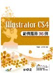 Illustrator CS4 範例應用 36 例-cover
