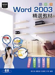 快快樂樂學 Word 2003 精選教材-cover