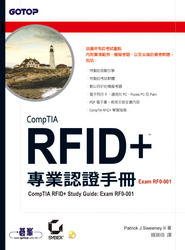 CompTIA RFID+ 專業認證手冊 : Exam RF0-001 (CompTIA RFID+ Study Guide: Exam RF0-001)-cover