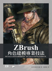 ZBrush 角色建模專業技法-cover