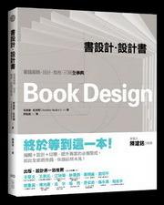 書設計.設計書:書籍編輯、設計、風格、印刷全事典(Book Design)