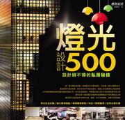 設計師不傳的私房秘技燈光設計 500-cover