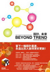 設計˙未來-明日傑出設計師的創新基因(Beyond Trend: How to Innovate in an Over-Designed World)-cover