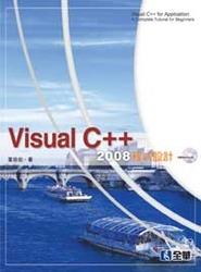 Visual C++ 2008 程式設計-cover