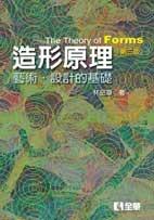 造形原理-藝術‧設計的基礎, 3/e (精裝本)-cover