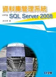 資料庫管理系統 Using SQL Server 2008-cover