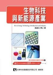 生物科技與新能源產業-cover