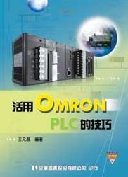 活用 OMRON PLC 的技巧-cover