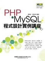 PHP & MySQL 程式設計實例講座-cover