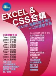Excel & CSS 合集-cover