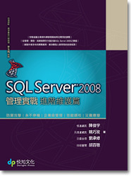 SQL Server 2008 管理實戰─進階維護篇-cover