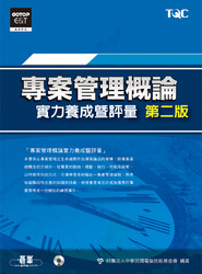 專案管理概論實力養成暨評量, 2/e-cover