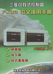 三菱可程式控制器 FX3G 中文使用手冊 (火狐狸第三代)
