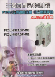 三菱可程式控制器 FX3U 左側通信模組中文使用手冊 (Modbus 通信篇)-cover
