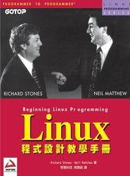 Linux 程式設計教學手冊 (Beginning Linux Programming)-cover