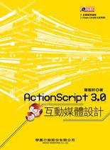 ActionScript 3.0 互動媒體設計-cover
