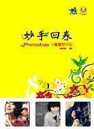 妙手回春-Photoshop 人像整形中心-cover