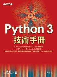 Python 3 技術手冊-cover