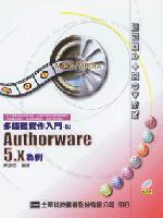 多媒體實作入門--以Authroware 5.X 為例