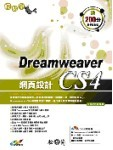 輕鬆學 Dreamweaver CS4 網頁設計-cover