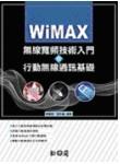 WiMAX 無線寬頻技術入門與行動無線通訊基礎-cover