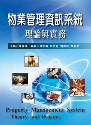 物業管理資訊系統理論與實務-cover
