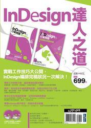 InDesign 達人之道(套書) (InDesign 的行家問題-圖文編排篇 + 印前輸出與實作篇)-cover