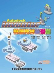 Autodesk Inventor 特訓教材-基礎篇 (修訂版)-cover