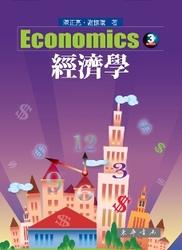 經濟學, 3/e