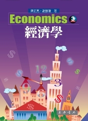 經濟學, 3/e-cover