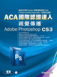 ACA 國際認證達人-視覺傳播 Adobe Photoshop CS3-cover