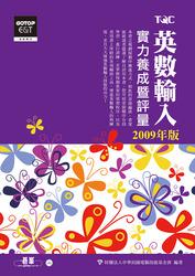 英數輸入實力養成暨評量 2009 年版-cover
