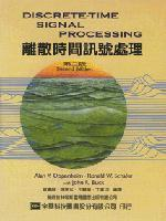 離散時間訊號處理第二版 (Discrete-Time Signal Processing, 2/e)-cover