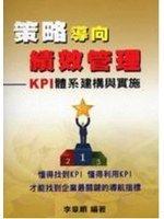 策略導向績效管理-KPI 體系建構與實施-cover