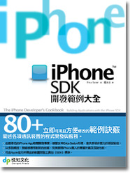 iPhone SDK 開發範例大全 (The iPhone Developer's Cookbook: Building Applications with the iPhone SDK)-cover