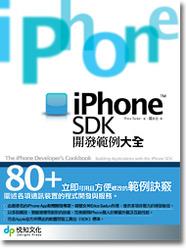 iPhone SDK 開發範例大全 (The iPhone Developer's Cookbook: Building Applications with the iPhone SDK)