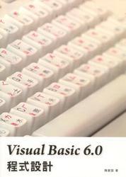 Visual Basic 6.0 程式設計-cover