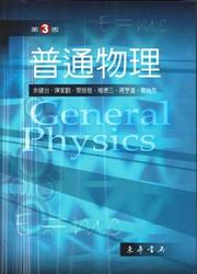 普通物理, 3/e-cover
