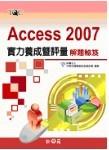 Access 2007 實力養成暨評量解題祕笈-cover