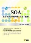 SOA 服務導向架構原理 / 方法 / 實務-cover