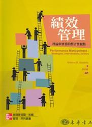 績效管理 : 理論與實務之整合性觀點 (Performance Management: Strategies, Interventions, Drivers)-cover