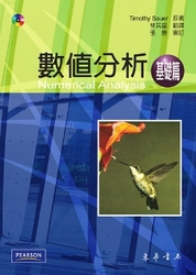 數值分析<基礎篇> (Numerical Analysis)-cover