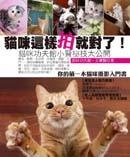 貓咪這樣拍就對了!貓咪功夫館小賢祕技大公開-cover